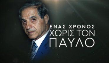 Παύλος Γιαννακόπουλος
