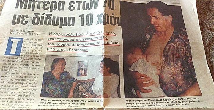Η απολαυστική εξομολόγηση της 60χρονης γυναίκας από τη Ρόδο που γέννησε δίδυμα!
