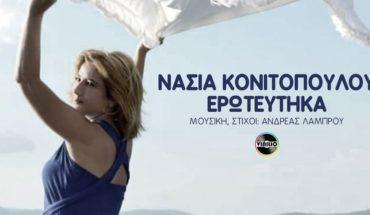 Νάσια Κονιτοπούλου
