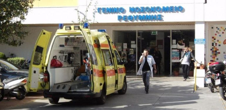 νοσοκομειο Ρεθυμνο
