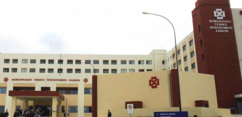 νοσοκομείο Χανίων