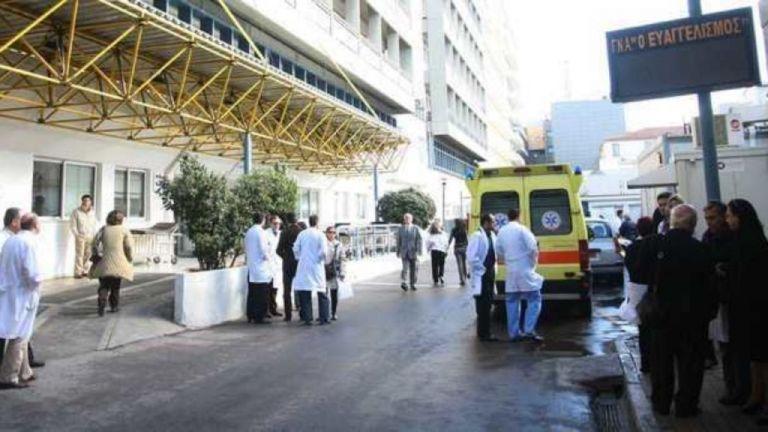 ευαγγελισμος νοσοκομειο