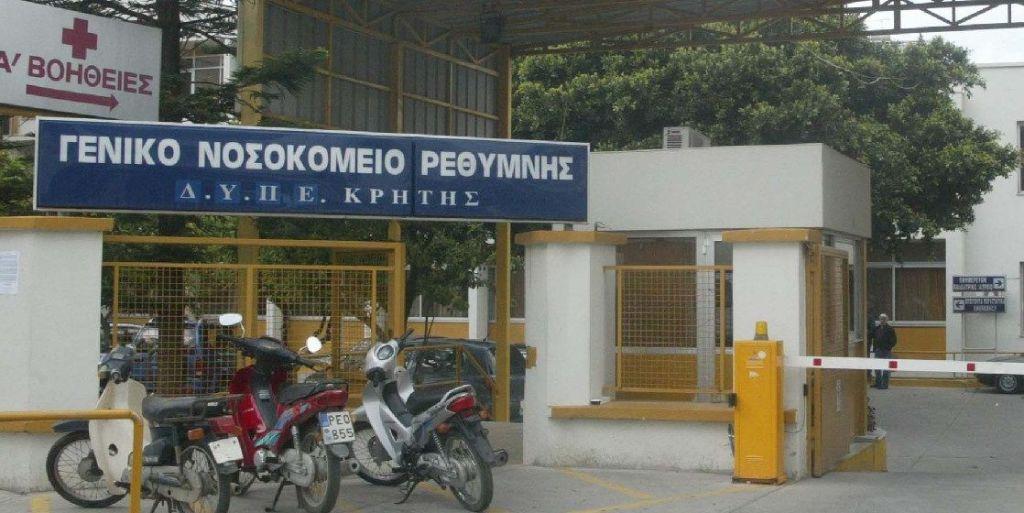 νοσοκομείο Ρεθύμνου