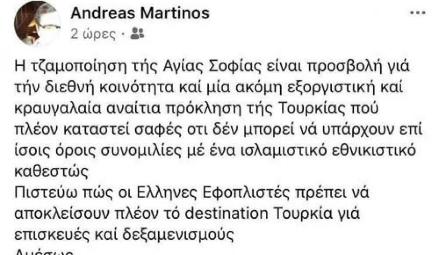 martinos facebook