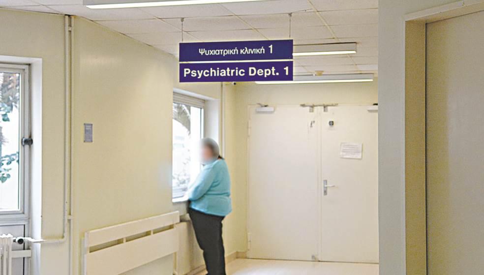 psixiatriki