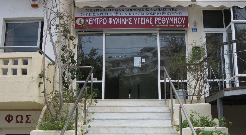 Κέντρο Ψυχικής Υγείας Ρεθύμνου