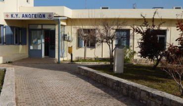 κέντρο υγείας Ανωγείων