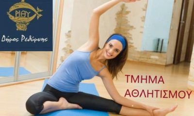 γυμναστική online