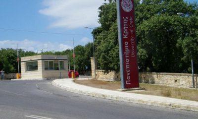 Πανεπιστήμιο Ρεθύμνου