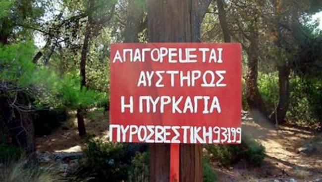 αστείες πινακίδες