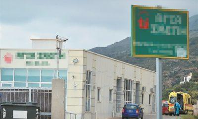 γηροκομείο Χανιά
