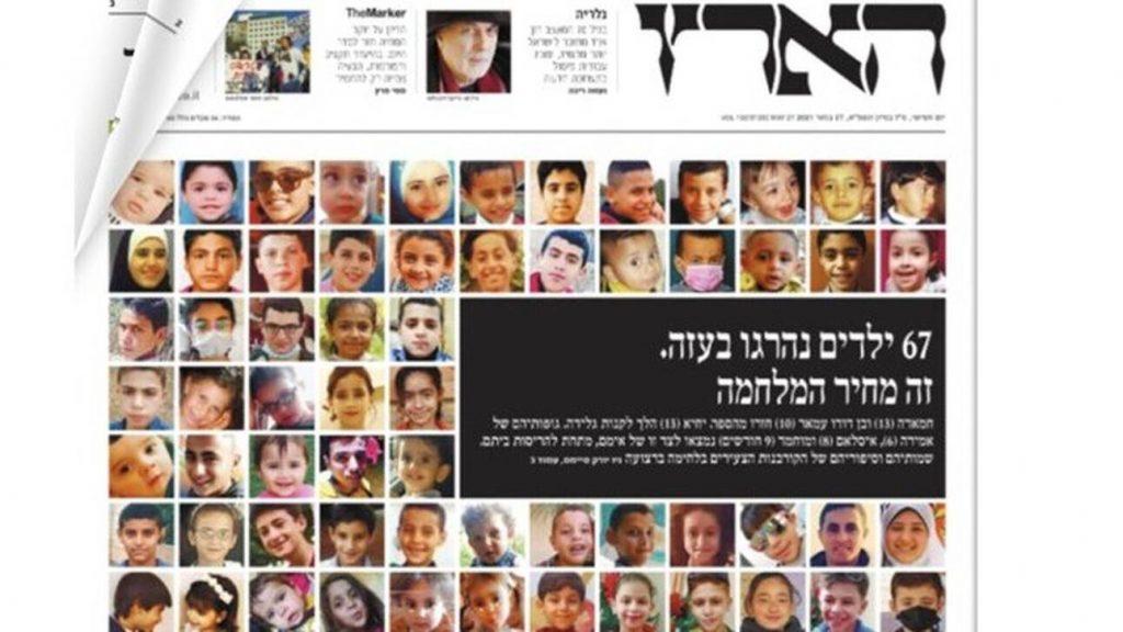 ισραηλινη εφημεριδα