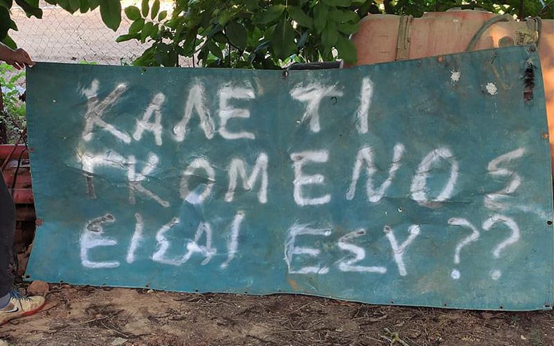 αστυνομικοι με πολιτικα κατεβασσαν πανο κατα του μητσοτακη