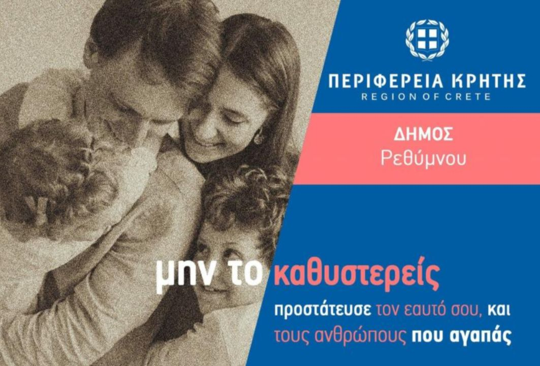 Ρέθυμνο εμβολιασμός