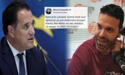 Φραγκάκης Γεωργιάδης