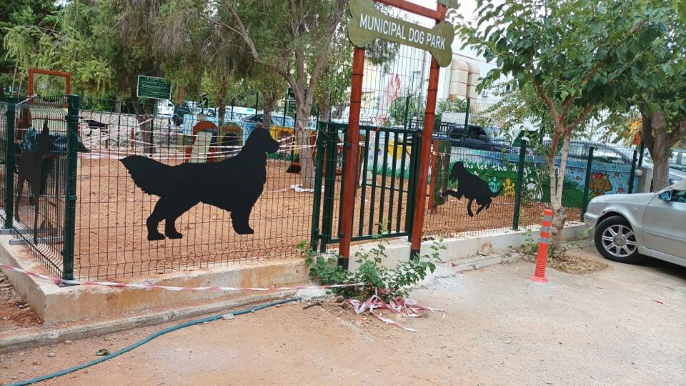 πάρκο σκύλων Ρέθυμνο